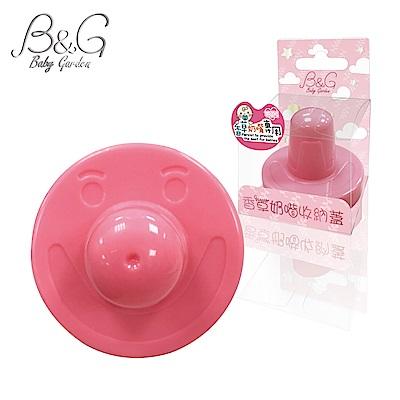 【Baby Garden】香草奶嘴防塵蓋 收納蓋-粉