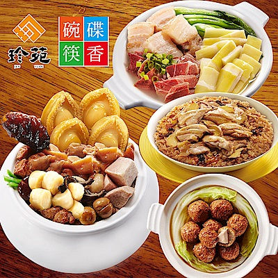 珍苑x碗碟筷香 招牌精緻功夫菜4件組(米糕+獅子頭+醃篤鮮+鮑參貝佛跳牆)