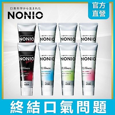 [滿699再贈奈米樂1包]日本獅王LION NONIO終結口氣牙膏 130gx8