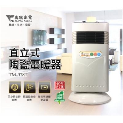 東銘 直立式陶瓷定時電暖器 TM-378T