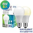 億光LED  8W 節能燈泡 全電壓 E27燈泡 白/黃光 8入