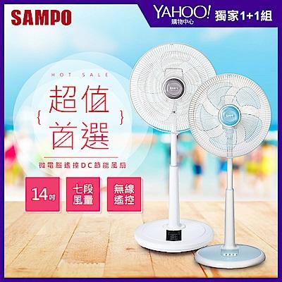 (超值2入組)SAMPO聲寶 14吋微電腦遙控DC風扇SK-FH14DR+14吋AC扇