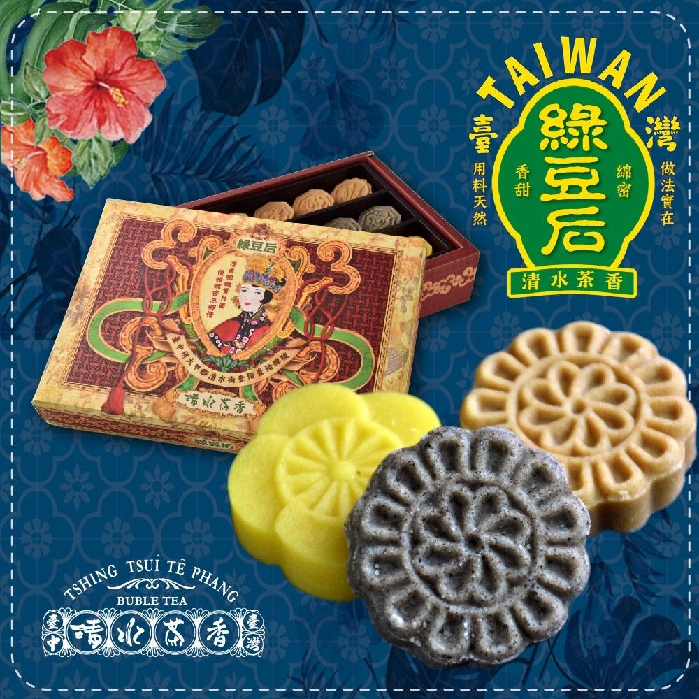 清水茶香CB‧綠豆后(13g*5個/盒)(原味+香麻油+黑芝麻綠豆糕))