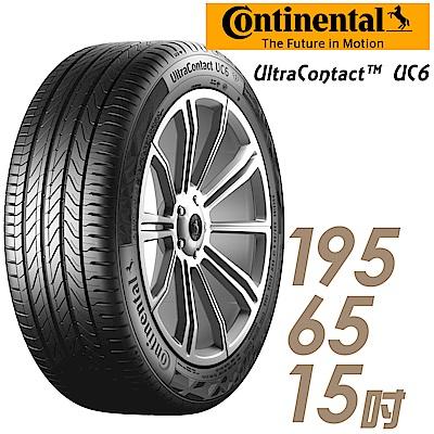 【德國馬牌】UC6_195/65/15 舒適操控輪胎 送專業安裝 (UC6)