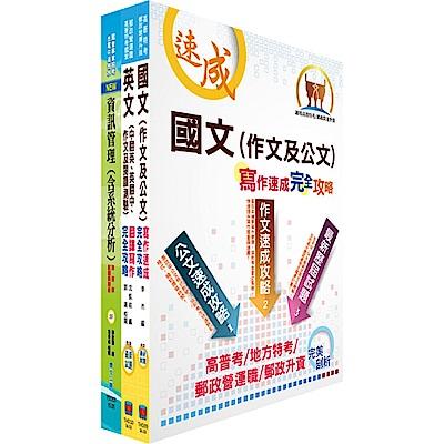 外貿協會新進專員(資訊專案管理)甄試套書(不含專案管理、問題分析與解決能力)(贈題庫網帳號