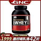 GNC健安喜 ON 100%乳清蛋白飲品 2270公克
