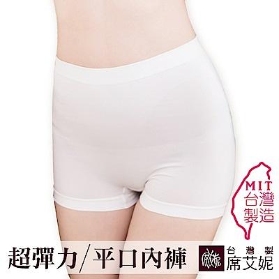席艾妮SHIANEY 台灣製造 超彈力舒適平口內褲 可當安全褲 內搭褲