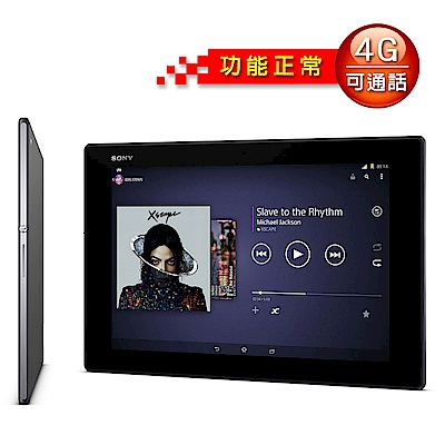 【福利品】Sony Xperia Z2 Tablet 10.1吋 4G 版 平板電腦
