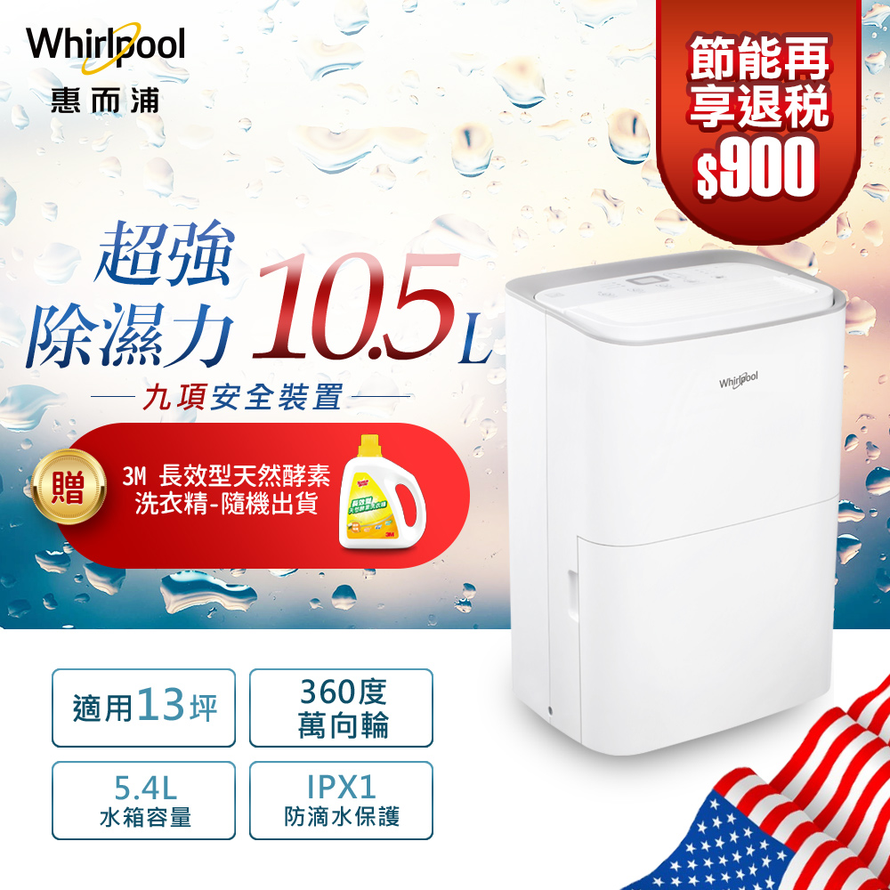 Whirlpool惠而浦 10.5L 2級節能除濕機 WDEE20AW