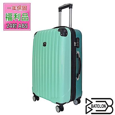 (福利品 24吋) 典雅雙色TSA鎖加大ABS硬殼箱/行李箱