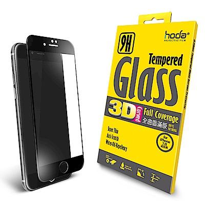 【hoda】iPhone 7/8 3D全曲面滿版9H鋼化玻璃保護貼