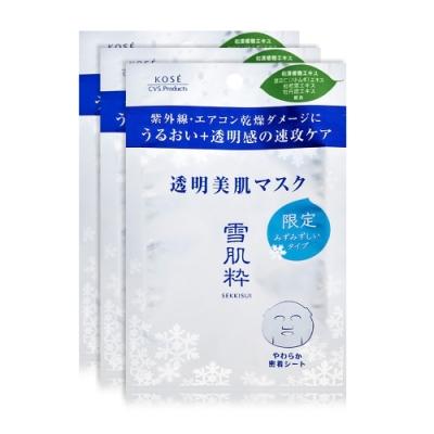 KOSE日本高絲 雪肌粹透明美肌面膜 水潤型(限定版)X5入