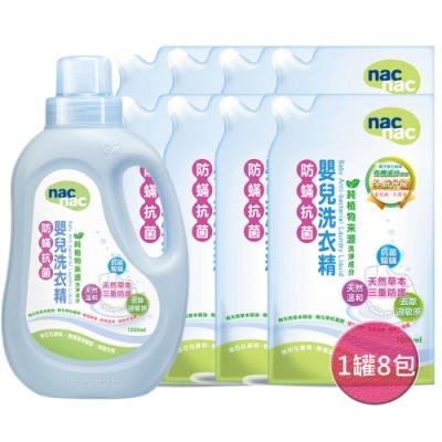 (買就送10%超贈點)【箱購特惠組】nac nac 防蟎抗菌嬰兒洗衣精 (1罐+8包)