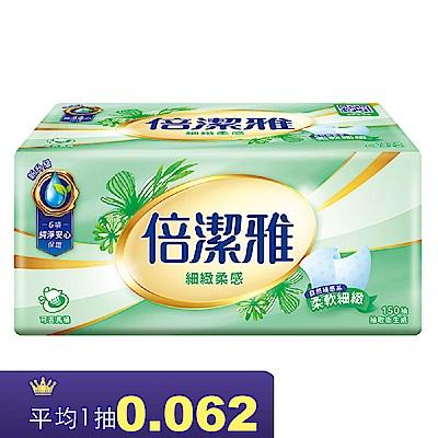 [時時樂限定] 倍潔雅細緻柔感抽取式衛生紙150抽x12包x6袋-箱