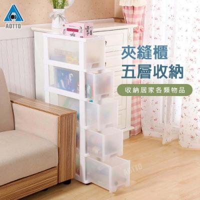 【AOTTO】18面寬日式五層夾縫收納櫃 極簡風(加深款)