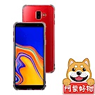 阿柴好物 Samsung Galaxy J6+ 防摔氣墊保護殼