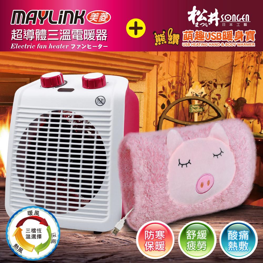MAYLINK美菱 超導體三溫暖氣機(電暖器+USB暖身寶 超值2入組)