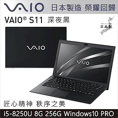 無卡分期-12期-VAIO-S11-i5-8250