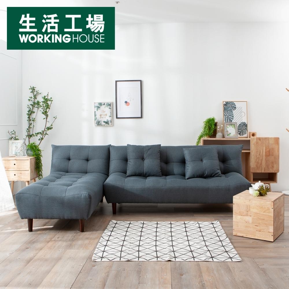 【618暖身-生活工場】悠然閒情QQ可調背L型沙發