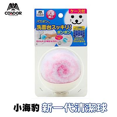 日本小海豹 抗菌纖維洗手台清潔球-粉