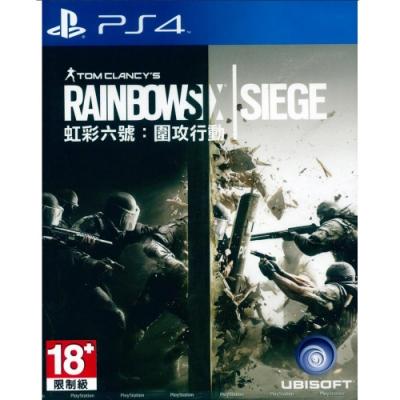 虹彩六號:圍攻行動 Rainbow Six Siege - PS4 中英文亞版