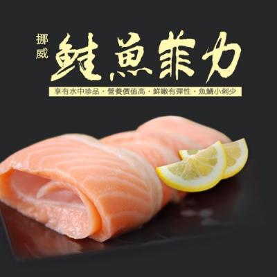 築地一番鮮-鮭魚菲力3包(約500g/包)免運組