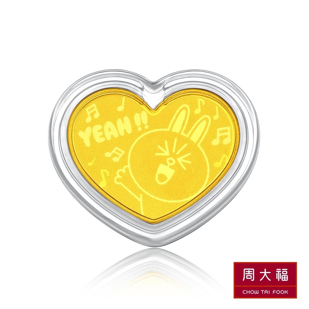 周大福 LINE FRIENDS系列 歡樂兔兔Cony黃金金章/金幣(心形)