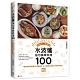 水波爐油切美味料理100:一爐出桌菜的超高CP值運用法╳粉絲團社聚達人料理大集合! product thumbnail 1
