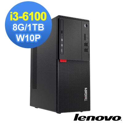 Lenovo M710t 6代i3 Win10 Pro 商用電腦