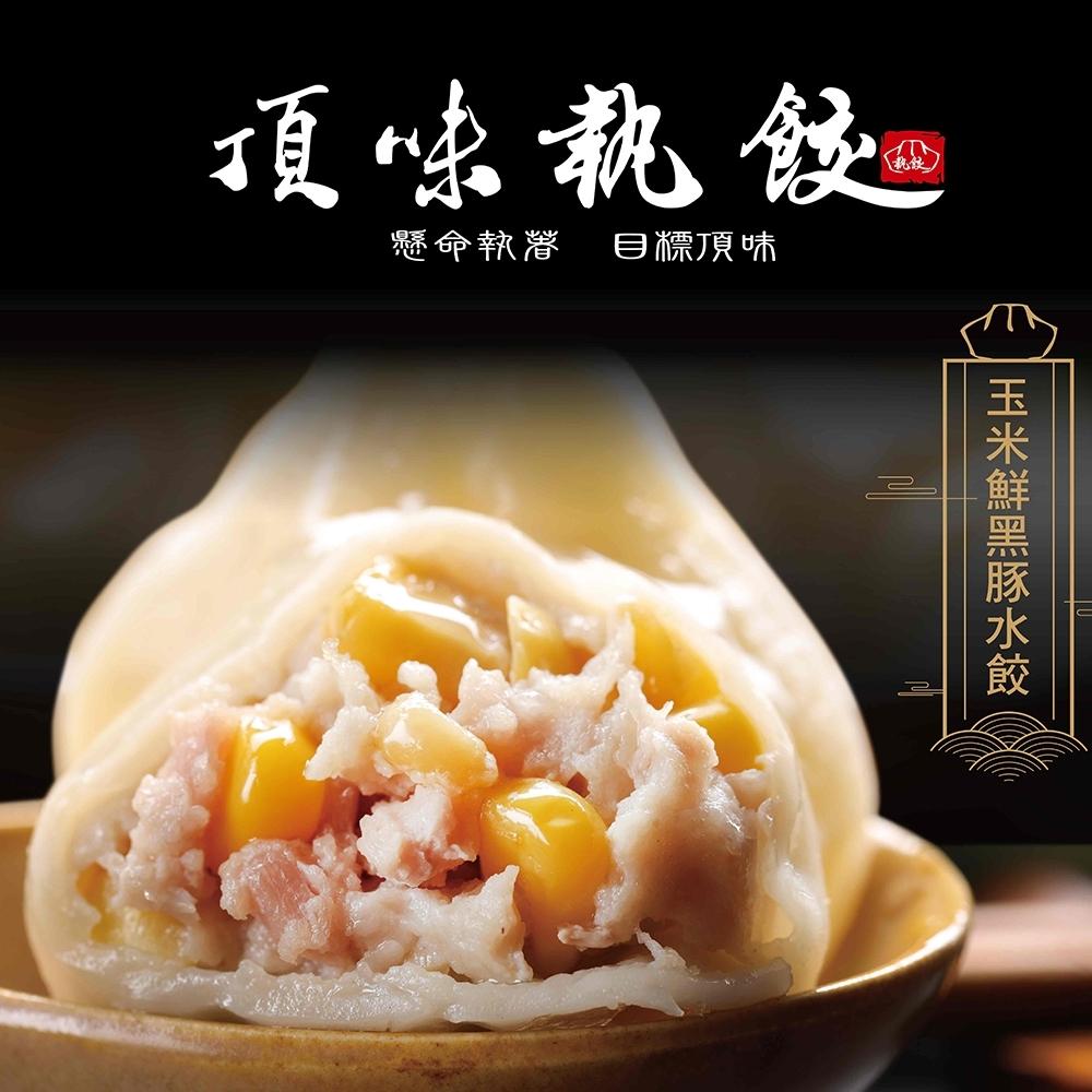 [任選] 頂味執餃 純手工鮮玉米黑豚水餃(650g)
