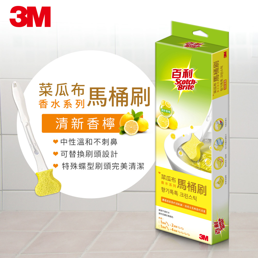 3M 百利菜瓜布馬桶刷-香水系列-清新香檸