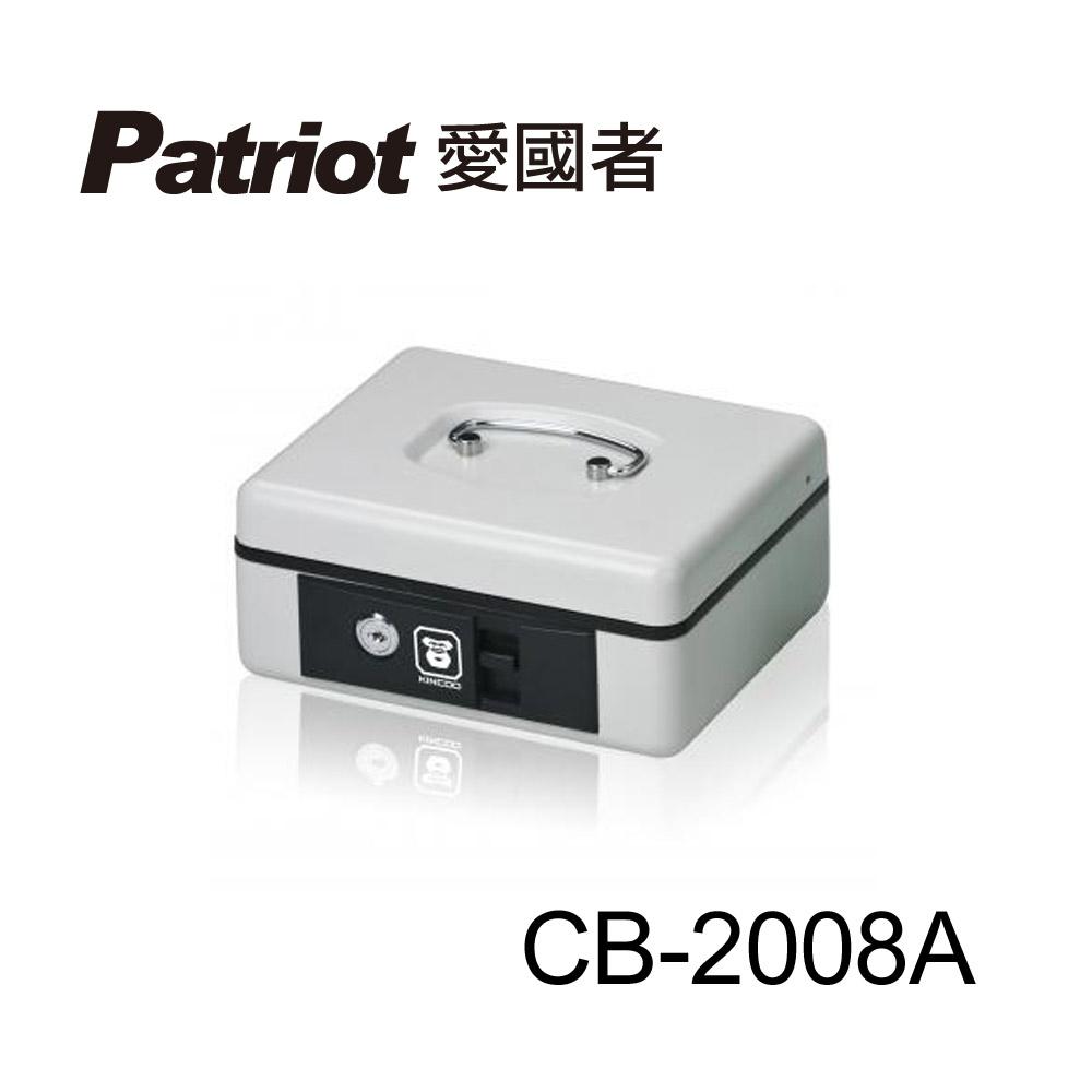 愛國者警報式現金箱 CB-2008A (淺灰)-8H