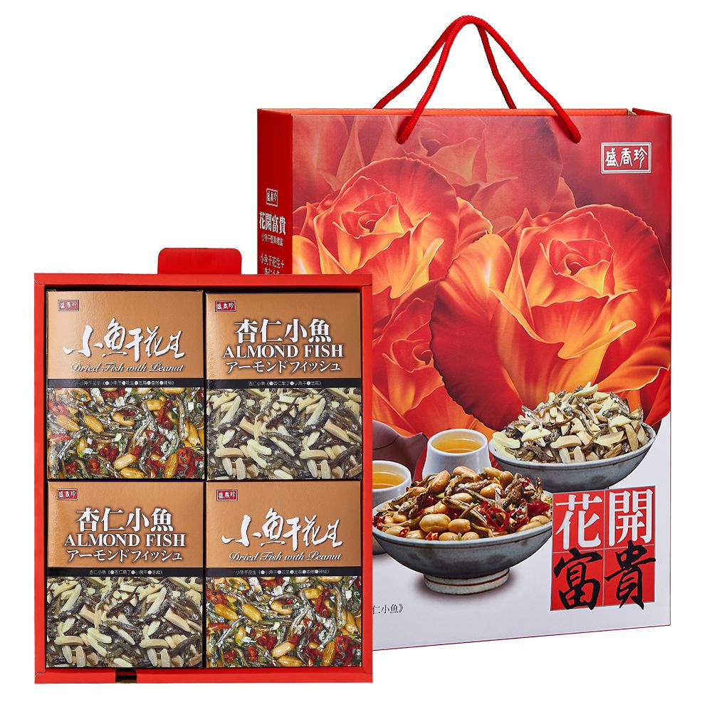 盛香珍 花開富貴禮盒500g(小魚乾花生+杏仁小魚)