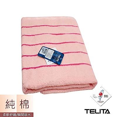 TELITA 純棉絲光橫紋浴巾/海灘巾-粉紅