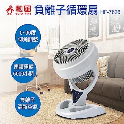 (福利品)勳風渦輪負離子循環立扇 HF-7626