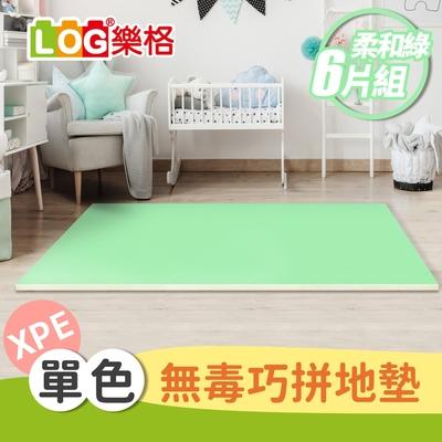 LOG 樂格XPE拼接遊戲地墊 柔和綠6片組 含邊條