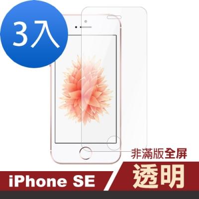 iPhone SE 透明 高清 非滿版 手機貼膜-超值3入組
