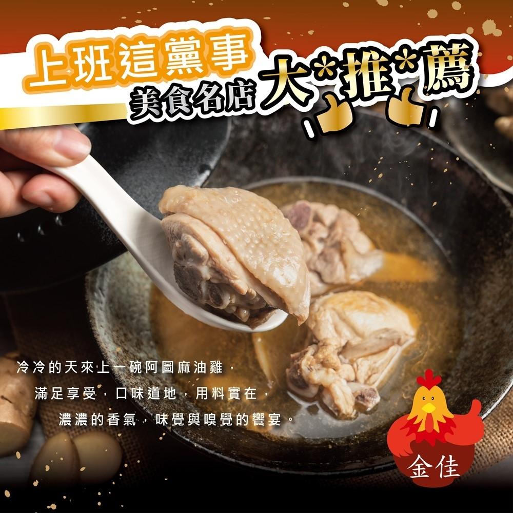 任選_阿圖 麻油雞(600g±5%/包)