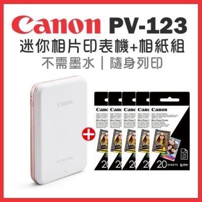 Canon PV-123 迷你相片印表機+ZINK 2x3相片紙5包(100張)特惠組