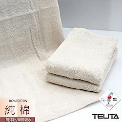 TELITA 嚴選素色無染易擰乾毛巾(3入組)
