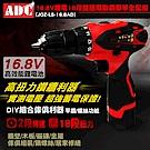 ADC艾德龍16.8V鋰電18段雙速電動鑽豪華全配組(JOZ-LS-16.8AD)