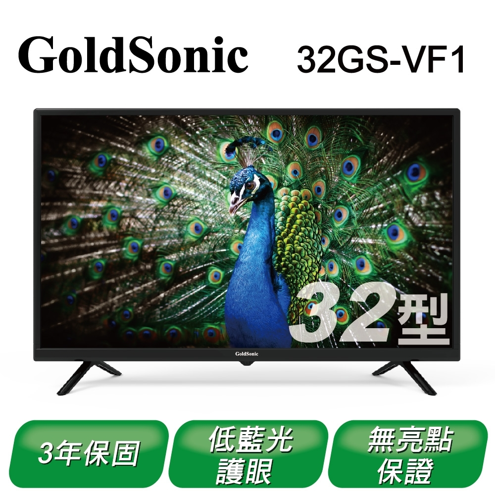 GoldSonic 32型 低藍光液晶顯示器 32GS-VF1(只送不裝)