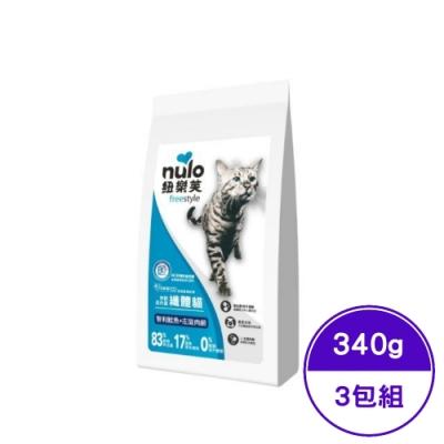 NULO紐樂芙-無穀高肉量纖體貓-智利鮭魚+左旋肉鹼 340g (3包組)