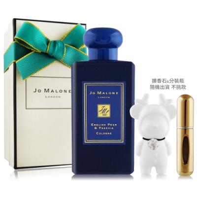 Jo Malone 英國梨與小蒼蘭古龍水100ml午夜藍聖誕限定+擴香石&分裝瓶(隨機)