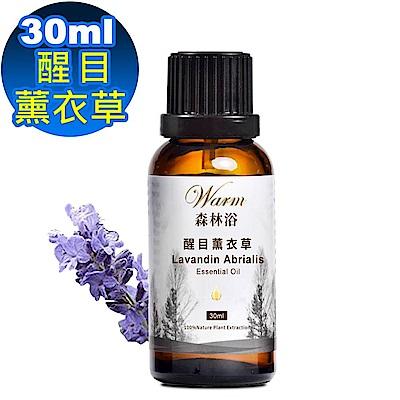 Warm 森林浴單方純精油30ml-醒目薰衣草