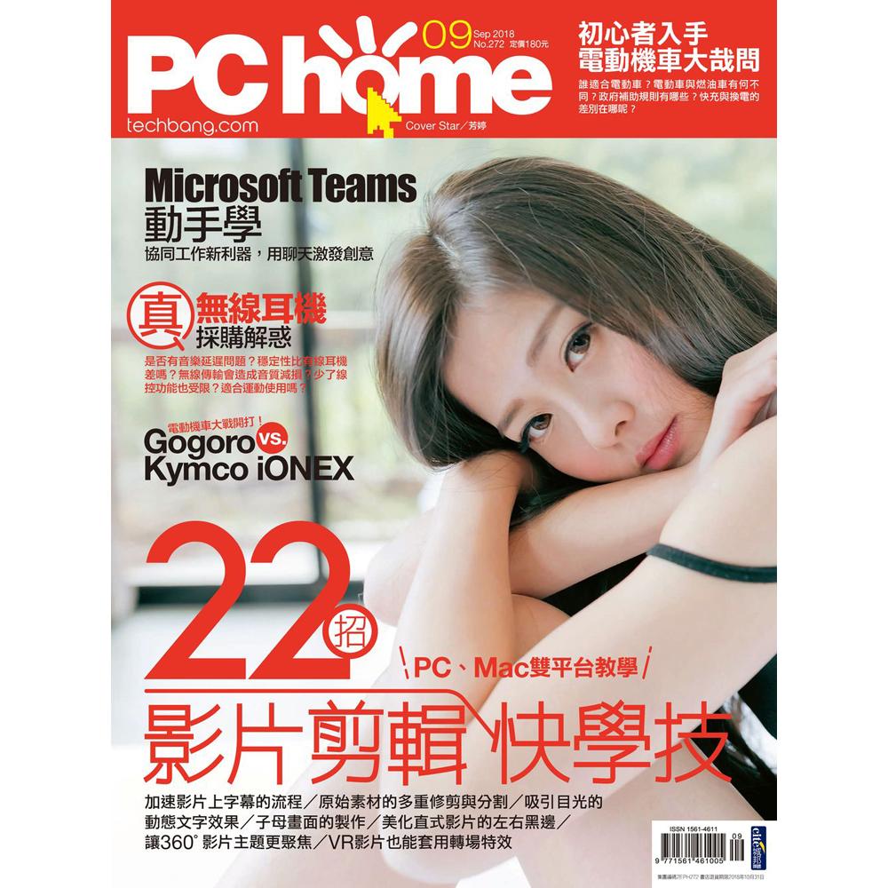 PChome(一年12期)限時優惠價