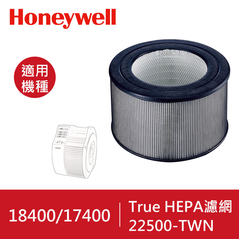 Honeywell True HEPA濾網 22500-TWN
