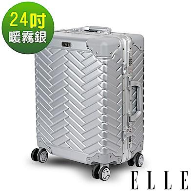 ELLE CHOCOLATE經典鋁框系列-24吋霧面ABS+PC行李箱- 暖霧銀 EL31203
