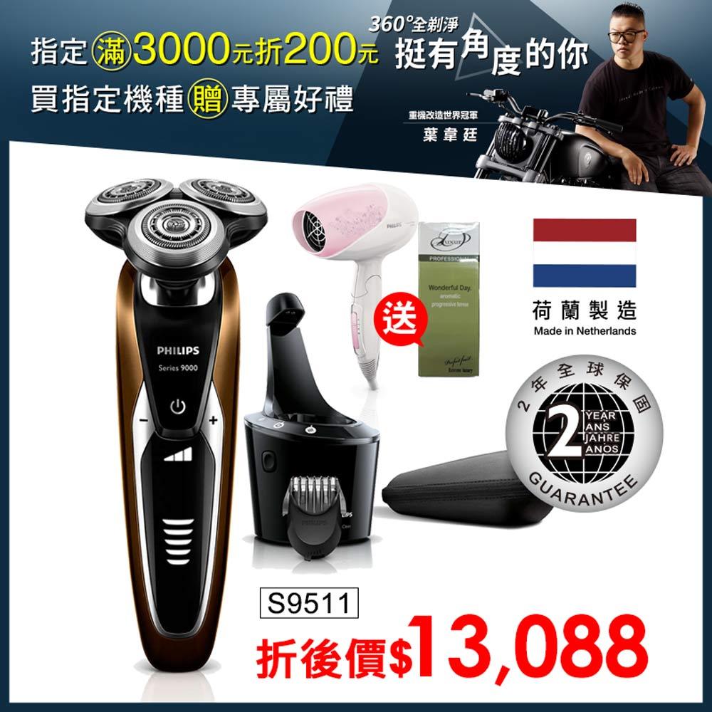 [結帳折800] 飛利浦9000系列乾濕兩用三刀頭電鬍刀/刮鬍刀 S9511/31