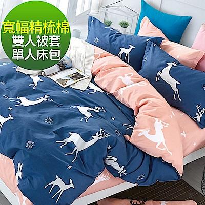 La lune 100%台灣製40支寬幅精梳純棉單人床包雙人被套三件組 搖籃曲